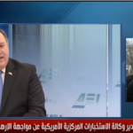 فيديو| مراسل الغد: حديث مدير الـ«CIA» يؤكد أن استراتيجية أمريكا تقوم على الأفعال وليس الأقوال