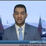 فيديو| مراسل الغد: المعارضة السورية لن تشارك في سوتشي خوفا من تمييع المفاوضات