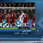 فيديو  ناقد رياضي يكشف أسباب خسارة ليفربول أمام سوانزي