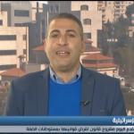 فيديو| مراسل الغد: الكنيست يناقش فرض القانون الإسرائيلي على مستوطنات الضفة