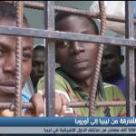 فيديو| تراجع أعداد المهاجرين الأفارقة إلى أوروبا بنسبة 20% خلال 2017