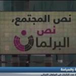 فيديو| «نصف المجتمع نصف البرلمان».. حملة لزيادة عدد النائبات داخل البرلمان اللبناني