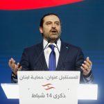 سعد الحريري: هناك قرار بتسريع تشكيل الحكومة