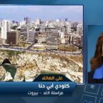فيديو| مراسلة الغد: «الأعلى للدفاع اللبناني» يجتمع لاتخاذ قرارات تمنع التعديات الإسرائيلية