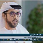 فيديو| منصة إلكترونية جديدة توفر للجمهور بيانات وعناوين المشاريع الجديدة في الإمارات