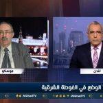 فيديو| خبير روسي: عاملان وراء خروج الغوطة الشرقية عن سيطرة المعارضة السورية المسلحة