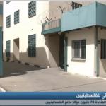 فيديو| الإمارات تدعم الأوقاف الإسلامية بالقدس والأونروا بـ70 مليون دولار