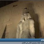 فيديو| إزاحة الستار عن تمثال الملك رمسيس الثاني في الأقصر