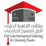 تفاصيل انطلاق ملتقى القاهرة الدولي الأول للمسرح الجامعي
