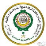 (18) بندا أمام «قمة لم الشمل العربي»
