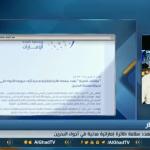 صحفي بحريني: ملاحقة المقاتلات القطرية طائرة مدنية إماراتية «إفلاس سياسي»
