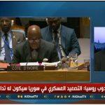 فيديو| محلل: اتصالات بين واشنطن وموسكو لتخفيف الضربة العسكرية على سوريا أو إلغائها