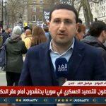 فيديو| مراسل الغد: معارضون للتصعيد العسكري في سوريا يحتشدون أمام مقر الحكومة البريطانية