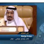 فيديو| محلل: الملك سلمان تحدث عن قضايا خلافية في غاية الأهمية خلال القمة الـ29