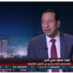 فيديو| برلماني: الوحدة العسكرية التي هوجمت في سيناء مستحيل اقتحامها