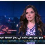 فيديو| مصر تفوز بنصيب الأسد في جوائز الصحافة العربية