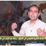 فيديو| متحف التاريخ الطبيعي بالعراق.. رحلة عبر الزمن في بلاد الرافدين