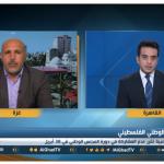 فيديو| قيادي بالجبهة الشعبية: الشراكة السياسية ضرورة لإنعقاد المجلس الوطني الفلسطيني