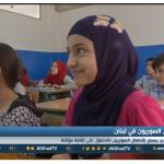 فيديو| قانون جديد يسمح للأطفال السوريين بالحصول على إقامة مؤقتة