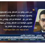 فيديو| الفلسطينيون يتمسكون بحق العودة في «جمعة الشهداء والأسرى»
