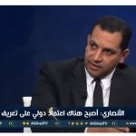 فيديو| باحث: الدافع هو ما يحدد ما إذا كان العمل إرهابيا