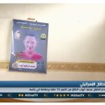 فيديو| قناصة الاحتلال تعدم الطفل الفلسطيني محمد أيوب في جمعة الشهداء والأسرى