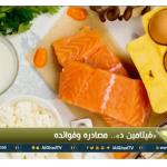 فيديو| أطعمة تحتوي على فيتامين « د » لتقوية جهاز المناعة