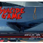 فيديو| خبير: حجب لعبة «الحوت الأزرق» عن منصات التواصل تقنية شديدة الصعوبة