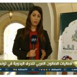 فيديو| كاميرا الغد ترصد فعاليات الصالون العربي للحرف اليدوية في تونس