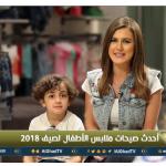 فيديو| أحدث صيحات ملابس الأطفال لصيف 2018