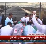 فيديو| مراسل الغد: إصابة طفل فلسطيني في رأسه برصاص الاحتلال