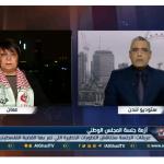 فيديو| ليلى خالد: انعقاد المجلس الوطني يضرب الوحدة الوطنية