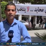 فيديو| تونس تسمح لرجال الأمن والجيش بالتصويت في الانتخابات