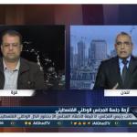 فيديو  قيادي في حركة الجهاد الإسلامي يوضح أسباب مقاطعة انعقاد المجلس الوطني