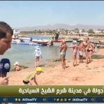 فيديو| كاميرا «الغد» ترصد عودة السياحة إلى مدينة شرم الشيخ