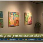 فيديو| «استعادي».. معرض فني بالأوبرا المصرية لفارس أحمد فارس