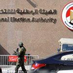 مصر.. إعلان مواعيد الاستفتاء على تعديل الدستور