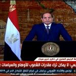 السيسي: الشعب المصري لا يفرط في أرضه والأطماع في سيناء لم تنتهي
