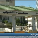 فيديو  مساع في الأردن للحد من الأخطاء الطبية