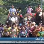 فيديو| التايلانديون يحتفلون بمهرجان الماء مع بداية العام الجديد