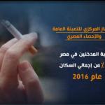 فيديو جهود حكومية مصرية لمكافحة التدخين