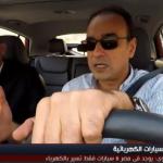 فيديو| «ساعة من مصر» يختبر أول سيارة كهربائية في الشوارع المصرية