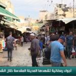 فيديو  القدس.. آمال عريضة لتجار البلدة القديمة في شهر رمضان