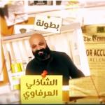 فيديو| «شالوم» يثير جدلا واسعا في تونس