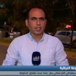 فيديو| مراسل الغد: أجواء إيجابية تسود عملية تشكيل الحكومة العراقية