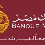 بنك مصر يوقع اتفاقية قرض بقيمة 425 مليون يورو من بنك الاستثمار الأوروبي
