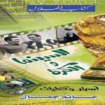 «السينما والكرة».. كتاب يكشف أسرار مشاركة اللاعبين المصريين بالدراما