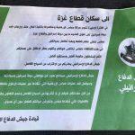 الاحتلال يلقي منشورات تحذيرية على حدود غزة