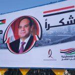 الرئيس السيسي في قلب غزة.. مبادرة فلسطينية في حب مصر