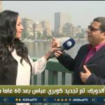 فيديو| «كوبري عباس» ملتقى العشاق وروضة الشعراء بالقاهرة